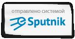 отправлено с eSputnik